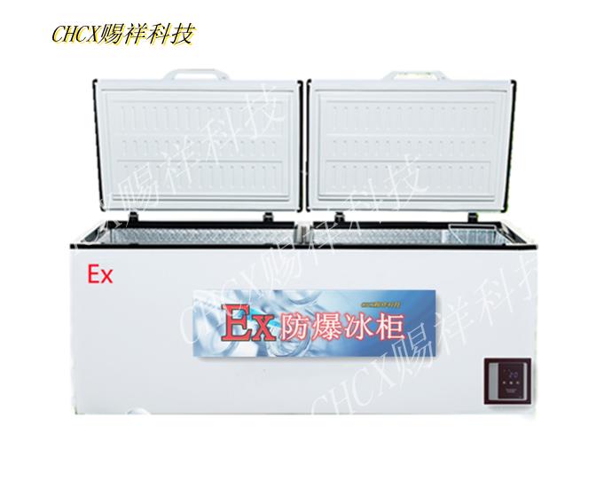 臥式防爆冰箱冰柜單溫冷凍BL-850W-賜祥