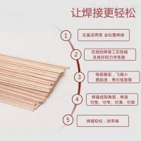 佛山志铖磷铜焊条