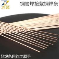 佛山志铖耐热耐磨磷铜焊条