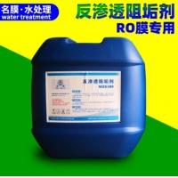 重庆阻垢剂,反渗透阻垢剂