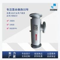 蒸汽水混合器,蒸汽汽水混合器,稳安QSH汽水混合器无振动,无