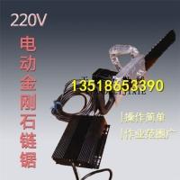 220V电动金刚石链锯 切墙切楼板切混凝土石头锯墙锯