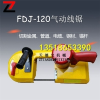 FDJ-120型气动带锯 金属切割 管道切割风动线锯