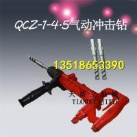 QCZ-1气动冲击钻 混凝土打孔水下钻孔 风动冲击钻机