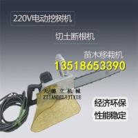 220V电动挖树机 苗木断根机 园林苗圃用便携式挖树机