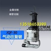 JQF-30气动往复锯 金属钢管切割 螺栓螺母切割锯0513