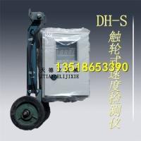 DH-S触轮式皮带打滑检测仪 双轮接触式速度检测仪