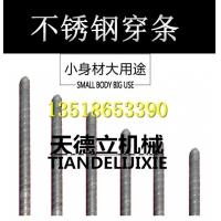 7*1000不锈钢穿条 耐磨防窜不锈钢串条 皮带串条