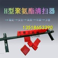 H型聚氨酯清扫器 头道皮带机清扫器 输送带清扫器