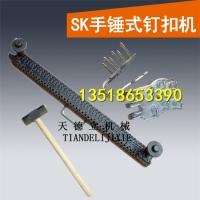 SK锤式钉扣机 方管钉扣机 1米手动捶打式钉扣机