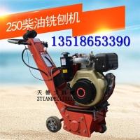 250柴油路面铣刨机 路面拉毛机 去除地面涂层除线机