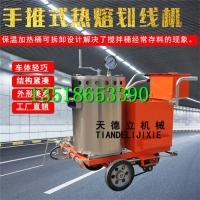 热熔划线机 高速公路标线喷涂机 加热马路划线机0513