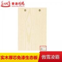 实木厚芯板