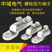 铝合金线鼻子BLMT-120/300平方航空铝材铝合金电缆鼻