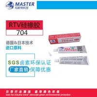 南大704硅胶取代品,玛斯特704胶水,多用途密封胶