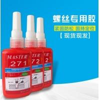 271厌氧胶高强度螺纹胶工具螺纹固定胶 玛斯特
