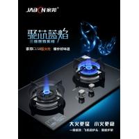 广东家邦智能厨房电器供应厨房电器燃气灶具