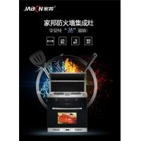 广东家邦智能厨房电器供应厨房电器集成环保灶