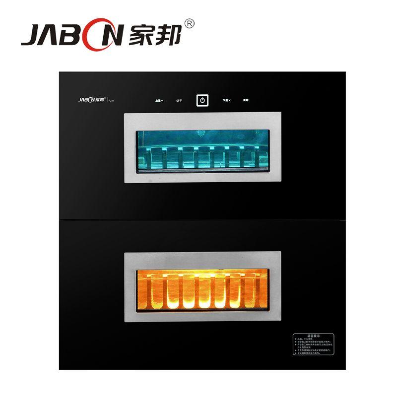 廣東家邦智能廚房電器供應廚房電器消毒碗柜-- 家邦