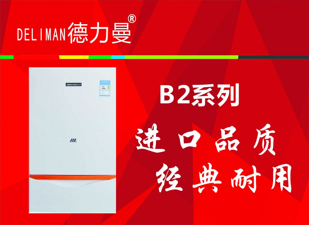 德力曼壁挂炉丨B2系列