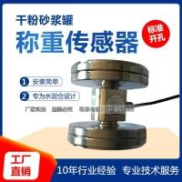 干粉砂漿罐配件稱重傳感器連續式攪拌機配件筒倉稱重傳感器