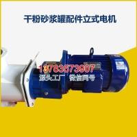 砂漿罐配件三相異步電機國標銅芯電機立式5.5KW輸送機設備