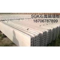 SGK石膏轻质隔墙板