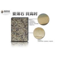 供應仿石材保溫一體板外墻新型保溫一體板