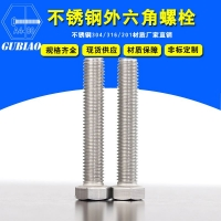 兴化固标五金不锈钢六角头螺栓GB5782 非标定做