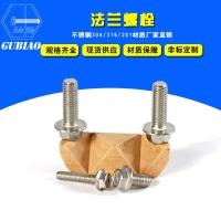 304法兰面带齿螺栓 不锈钢法兰面螺丝