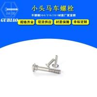 【优质供应】不锈钢小头马车螺栓 GB12 非标定做