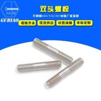 兴化固标 不锈钢双头螺柱 GB898  非标定做