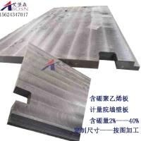 高硼聚乙烯板 20含硼聚乙烯板 快堆中子含硼聚乙烯板