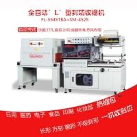 化妆品热收缩包装机L型热收缩包装机面膜塑封包装机