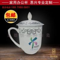 定做陶瓷杯子 陶瓷茶杯 纪念礼品茶杯