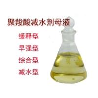 供应混凝土外加剂 聚羧酸减水剂母液 综合型