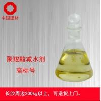 聚羧酸減水劑聚羧酸 減水劑母液 混凝土外加劑