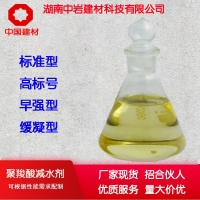 长沙减水剂厂家 混凝土外加剂厂家 聚羧酸减水剂 量大优惠 可