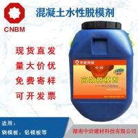 湖南中巖油狀水性脫模劑混凝土鋼模板鋁模板隔離劑脫模油