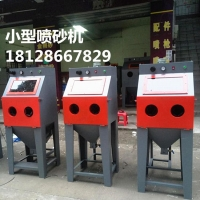 东莞干式手动喷砂机 深圳龙华箱式环保小型喷沙机设备