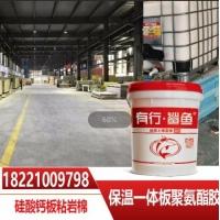外墙保温一体板硅酸钙板复合岩棉强度高耐候性好的聚氨酯胶