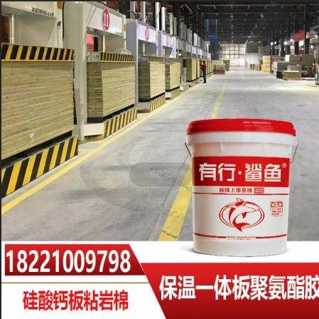 外墙保温一体板复合胶硅酸钙板粘岩棉EPS复合胶水