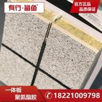 外墙保温一体板聚氨酯胶/硅酸钙板聚氨酯胶/硅酸钙板岩棉复合