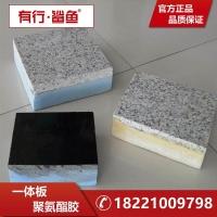 外墙保温一体板/硅酸钙板聚氨酯胶