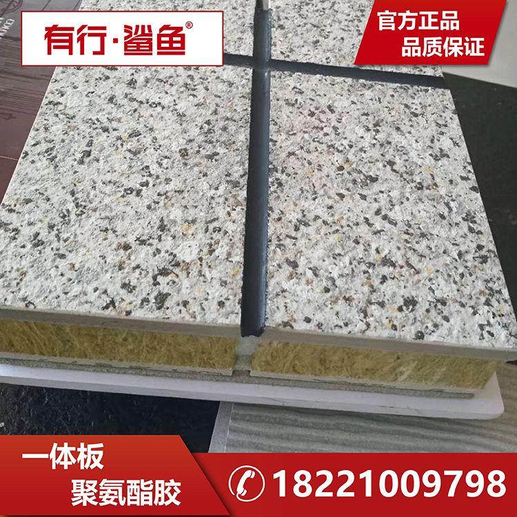 外墙保温一体板聚氨酯胶/硅酸钙板粘聚苯板聚氨酯胶