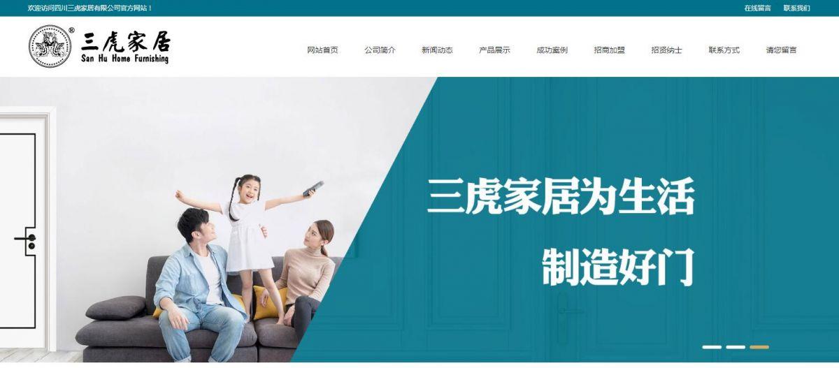 贺四川三虎家居网站新版上线