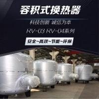 RV-04导流型容积式不锈钢水水加热器汽水加热器