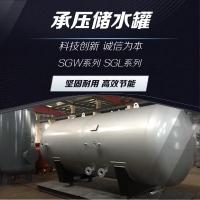SGW卧式承压储水罐SGL立式承压储热水罐