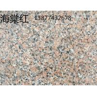 海棠红石材现货供应