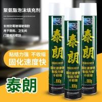 泰朗聚氨酯强力稳定性填充剂高温不收缩低温弹性好泡沫胶固化快